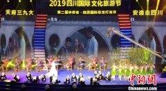 2019四川国际文化旅游节在自贡市釜溪河文创公园盛大开幕
