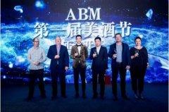 首届ABM美酒节圆满举办,三大澳洲红五星酒庄汇聚一堂