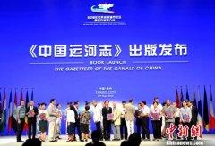 首部中国运河通志《中国运河志》出版发布 共9卷11册1400万字