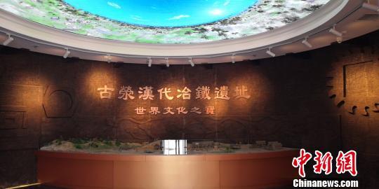 郑州市古荥汉代冶铁遗址博物馆陈展提升重新开馆 王羿 摄