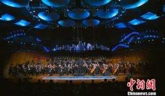 首届粤港澳大湾区文化艺术节国际音乐季8日晚在星海音乐厅开幕