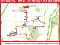 2019贵阳万人徒步活动将11月2日开走 全程23公里