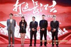 电影《打过长江去》《太阳升起的时刻》在北京举行首映发布会