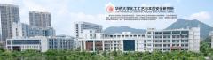 泉州市应急管理局与华侨大学化工安全团队合作开展危化企业专家检查