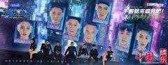《追我吧》11月8日起每周五开跑 陈伟霆范丞丞组成首发阵容