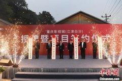 首届中国(白沙)影视工业电影周在重庆开幕 核心活动将持续至11月13日