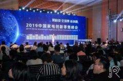 """创新先锋,A.O.史密斯荣获""""中国家电创新零售峰会""""两项大奖"""