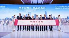 5G领航计划实施两年,高通携中国伙伴5G手机登陆进博会