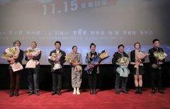《那一夜,我给你开过车》北京举行首映礼 将11月15日全国公映