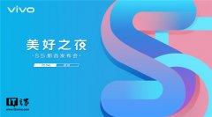 vivo S5将11月14日杭州正式发布 将搭载主频2.3GHz处理器