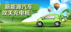 荣财富投资项目,新能源汽车共享充电桩