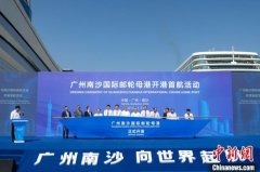 广州南沙国际邮轮母港正式开港 其年设计通过能力达75万人次
