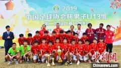 2019中国足协杯U13组第二阶段比赛落下帷幕 恒大足校一队不败捧杯
