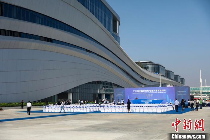 广州南沙国际邮轮母港开港。主办方供图