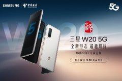 三星W20 5G折叠屏手机11月19日晚上19点发布 搭载骁龙855 Plus处理器