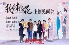 张国立首次执导话剧《我爱桃花》 将2020年1月10日至12日与观众见面