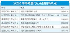 厦门2020年高考六个社会报名确认点公布 现场确认时间至24日