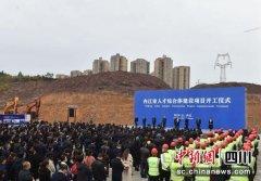 内江市人才综合体项目开工建设2021年完工投用 总投资7亿元