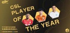 中超联赛公布2019赛季各最佳奖项候选 将于12月7日公布结果