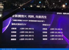 腾势X正式上市 分为纯电动版和插电混动版车型