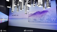 vivo X30 5G版获认证 将于12月上市