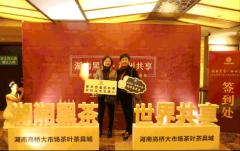 """2019""""湖南黑茶·神州共享""""全国巡回品鉴会石家庄站圆满举行!"""