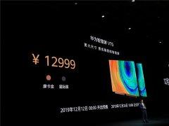 华为智慧屏V75售价公布 将12月24日正式开售