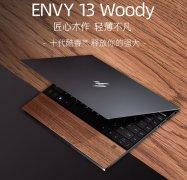 惠普推出ENVY 13木纹板笔记本 搭载10代酷睿Comet Lake-U系列处理器