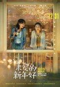电影《亲爱的新年好》首发定档海报及预告 将12月31日全国公映