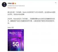 Redmi K30系列定于12月10号发布 支持SA/NSA双模
