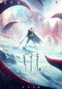 """国产动画《姜子牙》发布""""众神之长""""亮相海报 将2020年大年初一上映"""