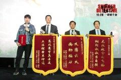 电影《平原上的夏洛克》举办首映礼 将于11月29日全国公映
