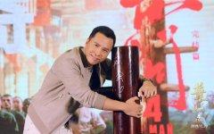 电影《叶问4》在京举行发布会 甄子丹表示是其主演最后一部功夫片
