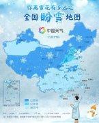 """全国盼雪地图出炉 长沙、合肥今冬初雪提前""""到货"""""""