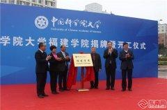 中国科学院大学福建学院动工 项目总建筑面积55428平方米