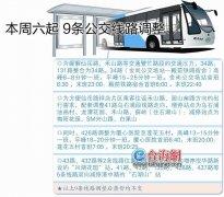 厦门12月7日起调整34路等9条公交线路