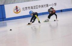 海淀举办中小学冰上赛事 赛事共设四个级别比赛