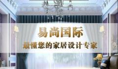 易尚国际重磅入驻江苏省宿迁市,引领装修新风尚!