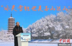 延庆第三十四届冰雪欢乐季在北京正式启动