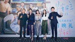 电影《早安公主》在北京举行首映礼 导演吕柯憬携主演朱颜曼滋等亮相