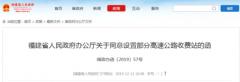 福建新增12个高速收费站 分别在福州、漳州等境内