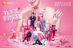 《我不是购物狂》将于2020年1月1日播出 王阳明、孟子义出演