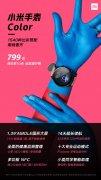 小米手表Color配置、售价正式公布 电池容量420mAh
