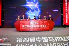 第四届中国马拉松博览会在厦门开幕 展览面积达26000平方米