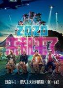 喜剧电影《来都来了》发布片名版海报 拍摄历时五个月