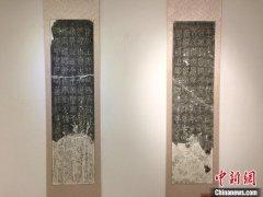 中原巨碑名志拓片展在长沙简牍博物馆美庐展厅启幕 展览展期为1月3日至2月1