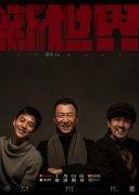 《新世界》将于1月13日播出 孙红雷、张鲁一、尹昉上演兄弟情