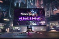 华硕ROG发布360Hz电竞游戏显示器 flick shot提高37%