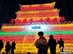 沈阳最大冰雕冰灯区开园仪式在沈阳市棋盘山秀湖景区内盛大举行