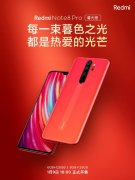 Redmi Note 8 Pro暮光橙配色推出 将于明日开售